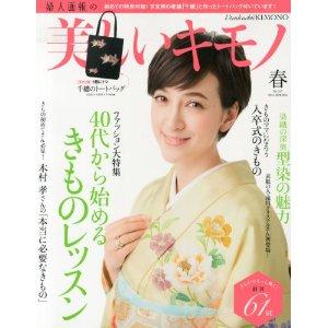 Beautiful_Kimono_spring_2014