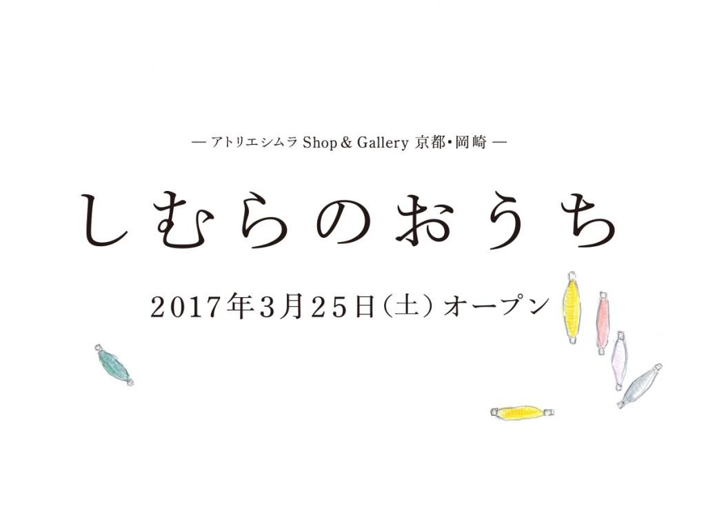 しむらのおうちOPEN (1)
