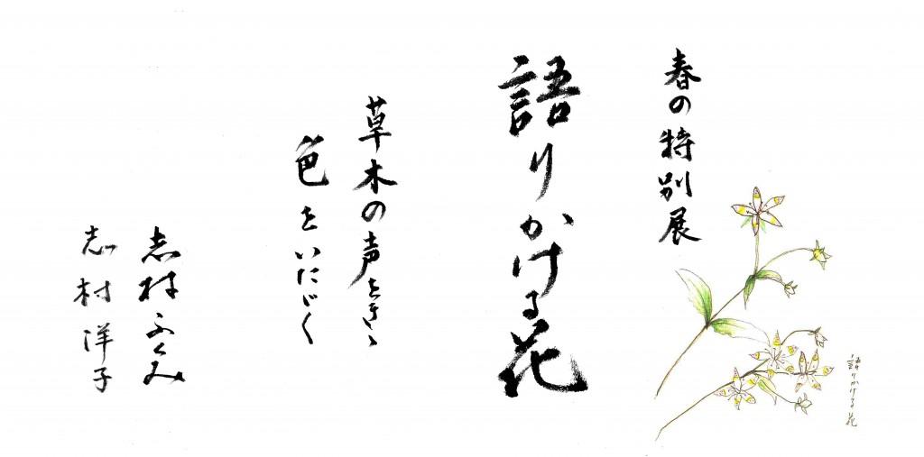 語りかける花展 (1)